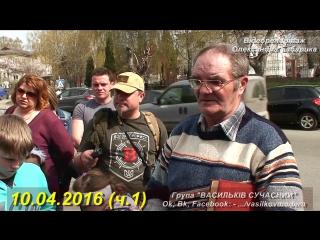 Історичний екскурс по Василькову з Вербицьким В. М. Частина 1 -