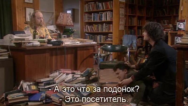 Книжный Магазин Блэка | Black Books (TV Series 2000–2004) S02 • E03 - The Fixer - Eng Rus Sub (360p)