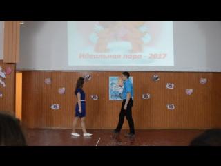 Идеальная пара. Вероника и Сергей 10-А. Танец