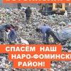 СТОП ПОЛИГОН - СПАСИТЕ КАУРЦЕВО | НАРО-ФОМИНСК