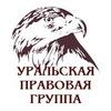 """Юридическая компания """"Уральская правовая группа"""""""