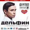 """1 октября 2016 года. Дельфин в клубе """"Звезда"""""""