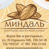 МИНДАЛЬ. Ресторан восточной кухни. Н.Новгород
