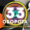 """Магазин виниловых пластинок """"33 ОБОРОТА""""/Ижевск"""