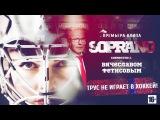 SOPRANO - Трус не играет в хоккей! (совместно с Вячеславом Фетисовым и Дмитрием Губер...