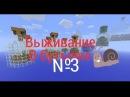 Minecraft - Выживание в Бутылке №3 строим мост в Деревню!