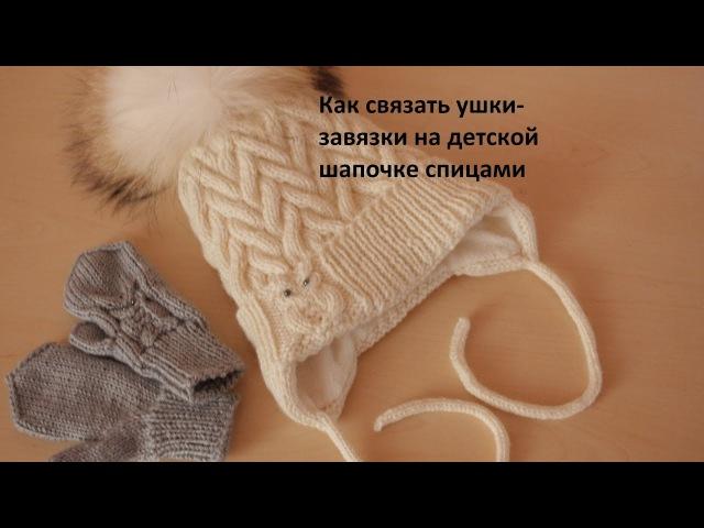 Вязание ушек-завязок к детской шапочке спицами