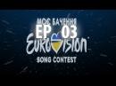 Моє бачення Євробачення. Детально про локації Євробачення 2017. Творча концепція...
