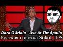 СЕКС, ЧУЛКИ И ДЕТИ - Dara O'Briain / озвучка Sokol_JDS