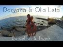 DanceHall Twerk Dance \ DHQ Olia Leta and Daryana