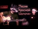 Песня Красной Шапочки - Фингерстайл с Гитарином / Мелодия на гитаре