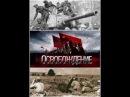 1 Освобождение Восточно Прусская операция Разведка