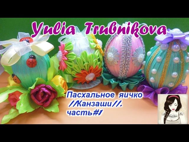 Пасхальное яйцо Канзаши часть 1