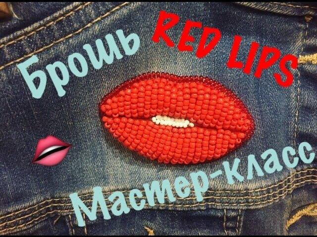 БРОШЬ своими руками ГУБКИ RED LIPS