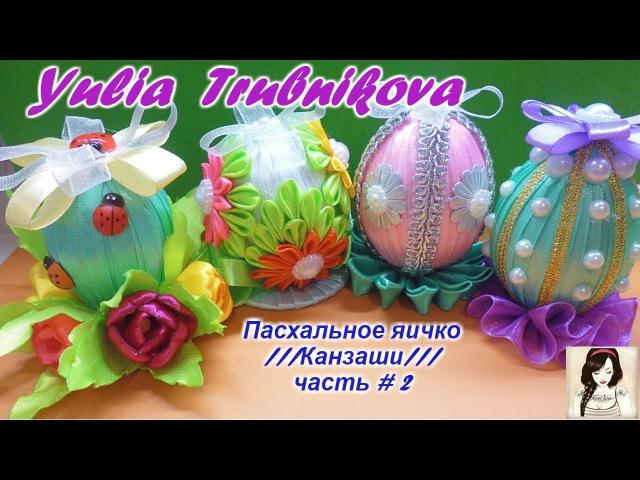 Пасхальное яйцо Канзаши часть 2