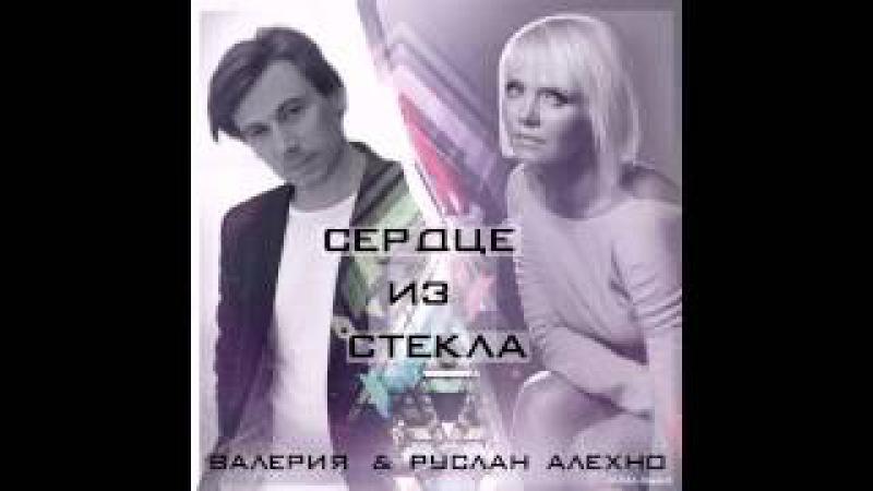 Премьера Валерия и Руслан Алехно Сердце из стекла Audio