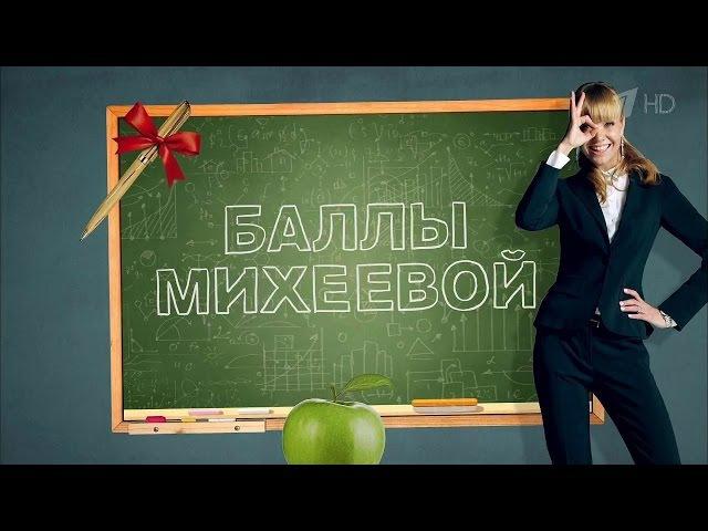 Вечерний Ургант. Баллы Михеевой (23.05.2016)