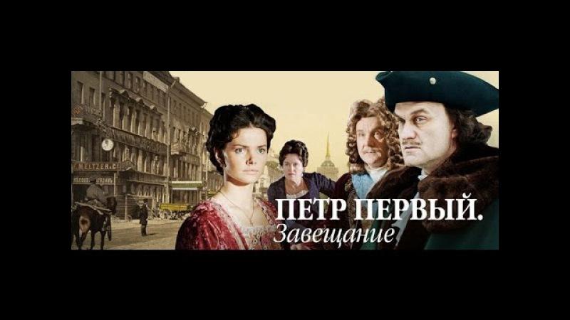 Петр Первый. Завещание.3 серия.(Россия 2011 г.)