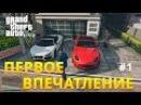 ГТА 5 1 Прохождение Первое впечатление Прохождение на русском