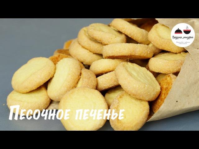 Самое простое печенье Нежное песочное печенье из трех ингредиентов The easiest cookie recipe