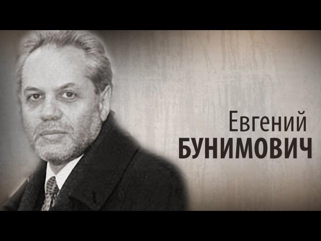 Культ Личности Евгений Бунимович