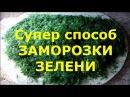 СУПЕР СПОСОБ ЗАМОРОЗКИ ЗЕЛЕНИ НА ЗИМУ Зелень в рулетиках колбасках