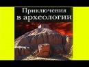 Приключения в археологии: Римские границы на востоке