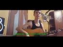 GuitarBrony - Пони Почтальон (cover)