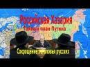 Доказательства Путин строит Хазарию