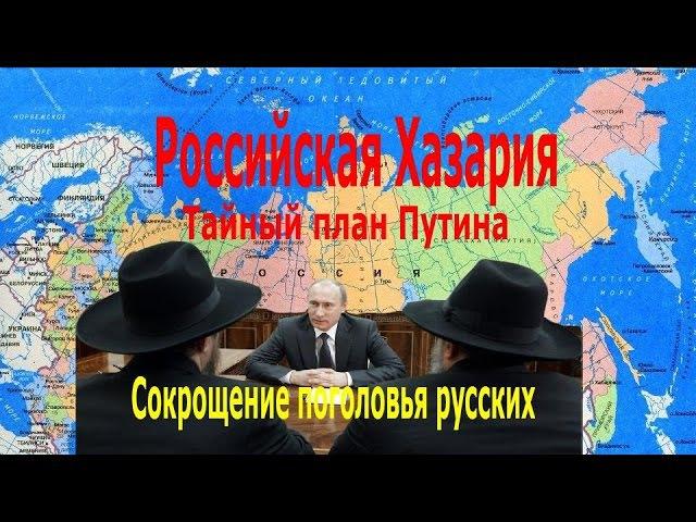 Доказательства. Путин строит Хазарию.