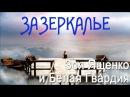 Зоя Ященко feat. Белая гвардия - Зазеркалье (Альбом 2016)