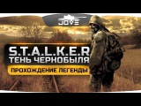 Проходим Легенды - S.T.A.L.K.E.R. Тень Чернобыля O.G.S.E. #1. Начинаем!