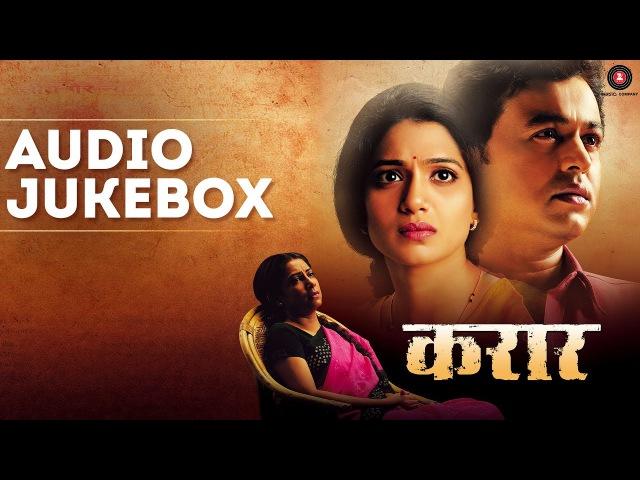 Karaar - Full Movie Audio Jukebox | Subodh Bhave, Urmila Kothare Kranti Redkar