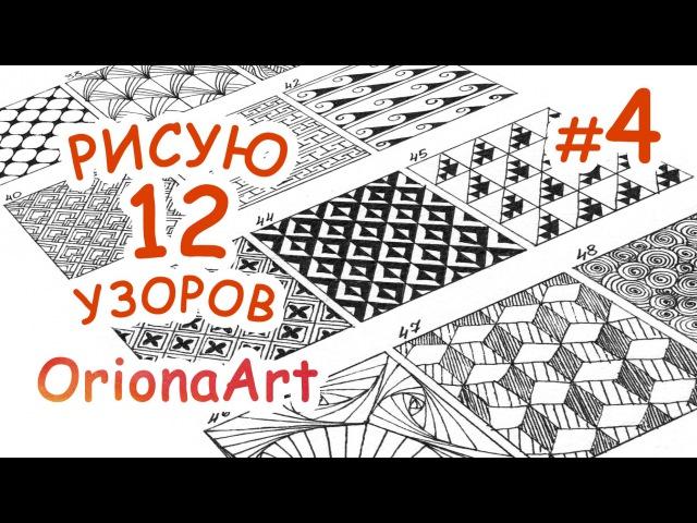 12 УЗОРОВ 4 ♥ Графика Дудлинг Зентангл ♥ OrionaArt Рисуем вместе