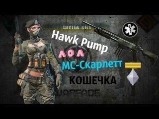 Играем на Блиц с Hawk Pamp (МС-Скарлетт)