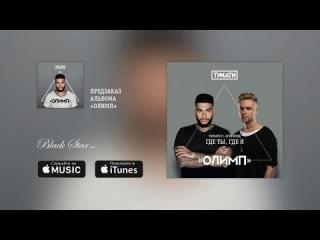Тимати feat. Егор Крид - Где ты, где я (премьера трека, 2016)