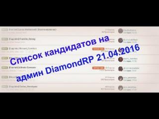 Список админ кандидатов DiamondRP 21.04.2016