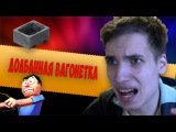 FAILY BRAKES В MINECRAFT!! - ДОЛБАННАЯ ВАГОНЕТКА