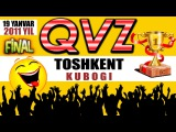QVZ - Toshkent kubogi (FINAL 2011) | КВЗ - Тошкент кубоги (ФИНАЛ 2011)