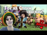 Spin Tires, Clash of CLans and Royale с ВЕБкой