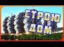СТРОЮ ДОМ - В игре The Bricksperience
