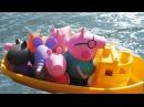 ✿ СВИНКА ПЕППА корабль на пляже Играем с Пеппой и друзьями на море Peppa Pig Sun Sea and Snow