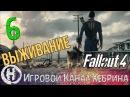 Fallout 4 - Часть 6 (Супермаркет Лексингтона)