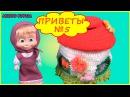 Маша и Медведь Сказка теремок Видео с приветами №5 Мультик с игрушками для детей Masha and the Bear