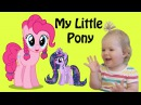 ✿ My Little Pony MLP Мой маленький пони МЛП открываем новые игрушки open new toys