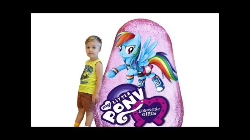★ Гигантское яйцо с сюрпризами Мой Маленький Пони Unpacking Giant Surprise EGG My little Pony