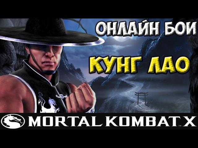Шаолиньский монах   MKX Online   Kung Lao
