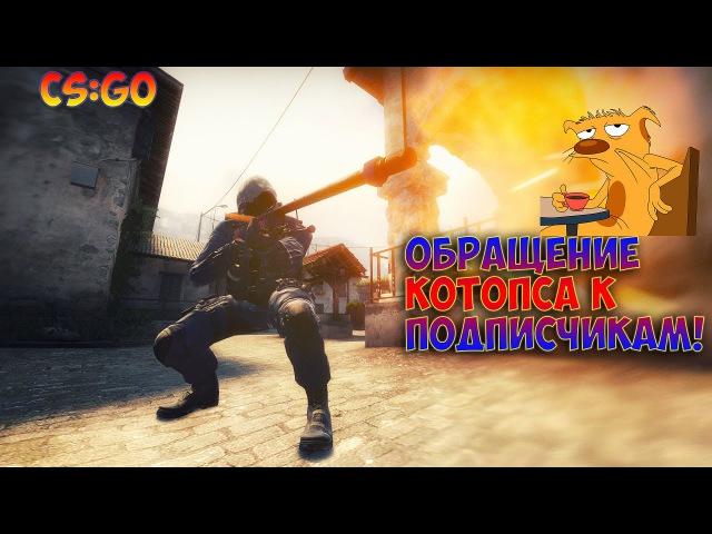 CS:GO C КОТОП$ОМ