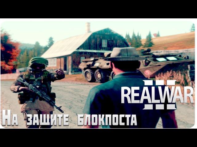 Arma 3 REALWAR На защите блокпоста.19 [FortuneGames]