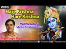 Hare Krishna Hare Krishna Madhusudana Shree Krishna Dhun Jagjit Singh Hindi